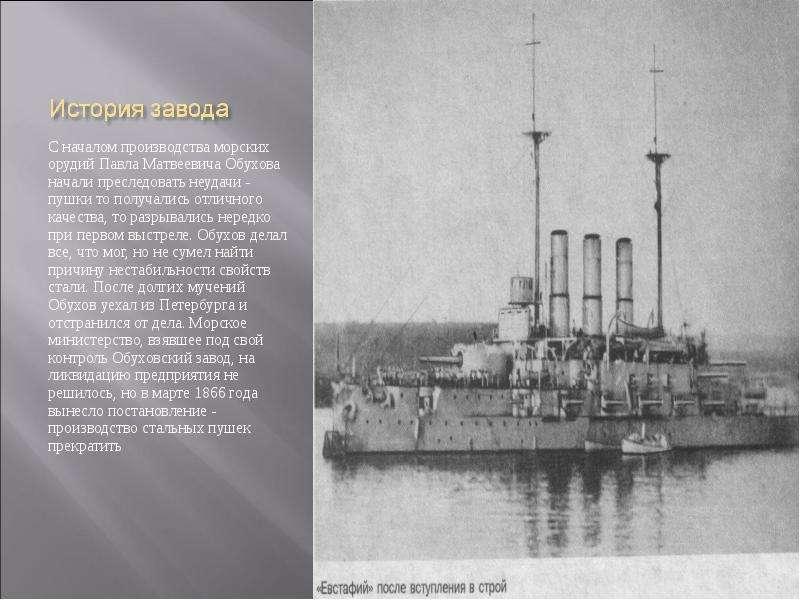 С началом производства морских орудий Павла Матвеевича Обухова начали преследовать неудачи - пушки т