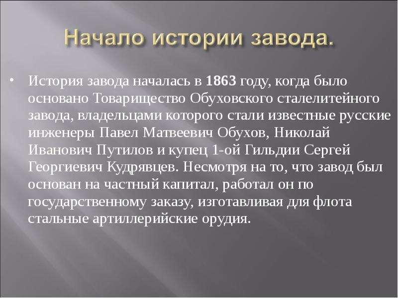 История завода началась в 1863 году, когда было основано Товарищество Обуховского сталелитейного зав