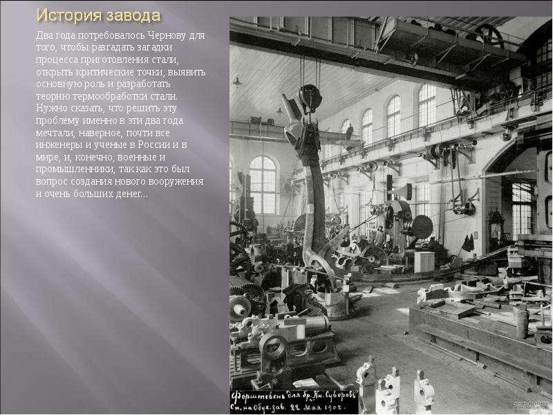 Два года потребовалось Чернову для того, чтобы разгадать загадки процесса приготовления стали, откры