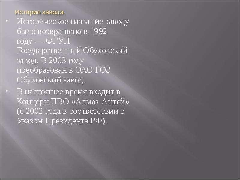 Историческое название заводу было возвращено в 1992 году — ФГУП Государственный Обуховский завод. В