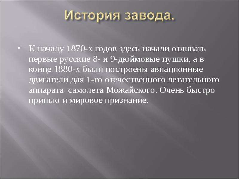 К началу 1870-х годов здесь начали отливать первые русские 8- и 9-дюймовые пушки, а в конце 1880-х б