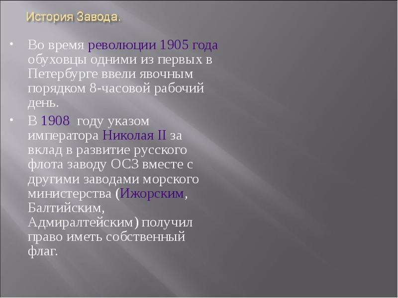 Во время революции 1905 года обуховцы одними из первых в Петербурге ввели явочным порядком 8-часовой