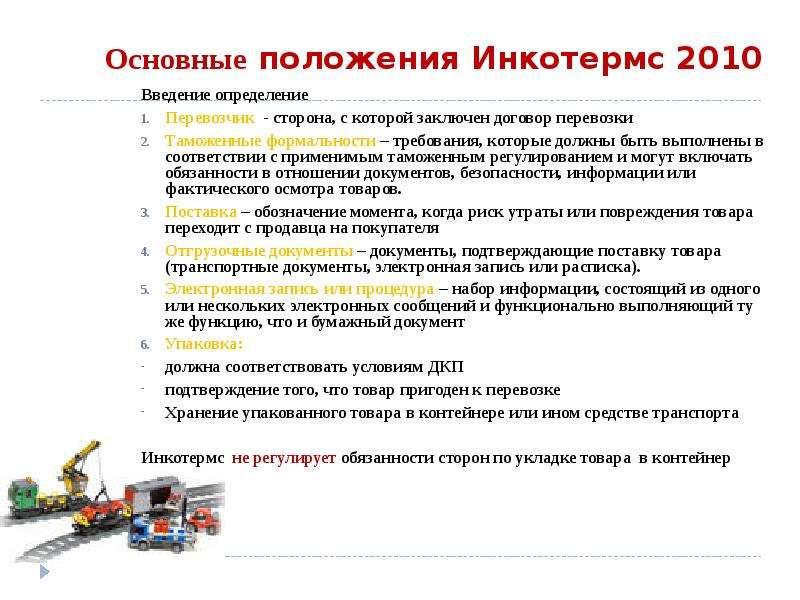 международный договор поставки инкотермс 2010 образец