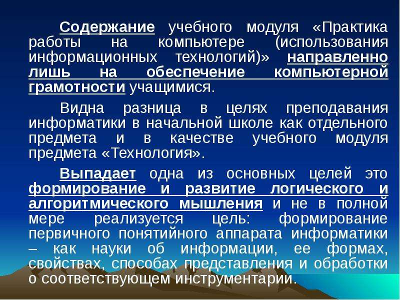 Содержание учебного модуля «Практика работы на компьютере (использования информационных технологий)»