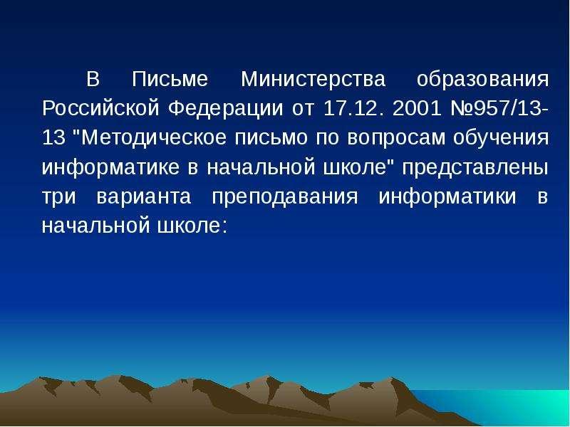 """В Письме Министерства образования Российской Федерации от 17. 12. 2001 №957/13-13 """"Методическое"""