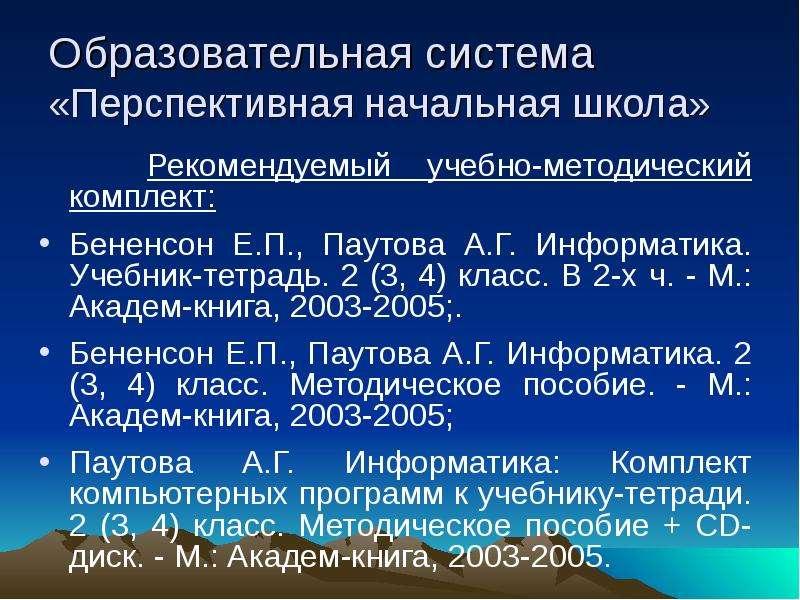Образовательная система «Перспективная начальная школа» Рекомендуемый учебно-методический комплект: