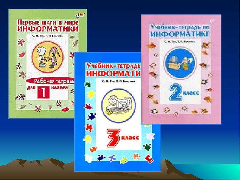 Информатика в современной начальной школе Автор проекта Еремеева И. Н., слайд 32