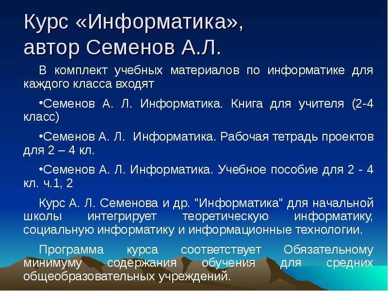 Курс «Информатика», автор Семенов А. Л. В комплект учебных материалов по информатике для каждого кла