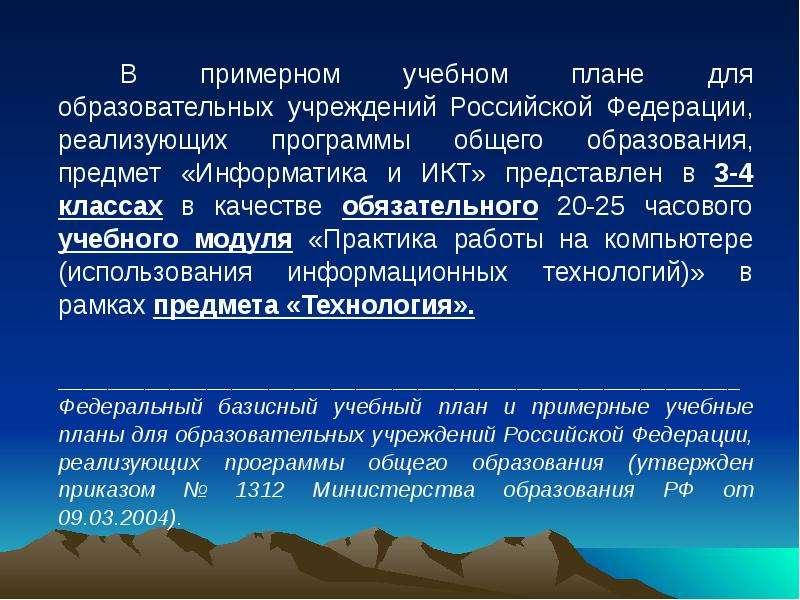 В примерном учебном плане для образовательных учреждений Российской Федерации, реализующих программы