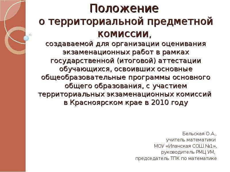 Презентация Положение о территориальной предметной комиссии, создаваемой для организации оценивания экзаменационных работ в рамках государ
