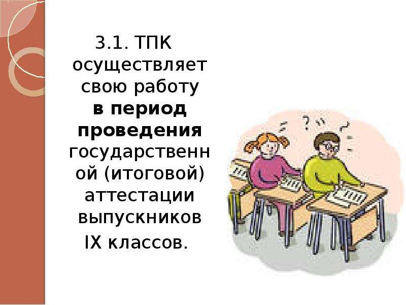 3. 1. ТПК осуществляет свою работу в период проведения государственной (итоговой) аттестации выпускн