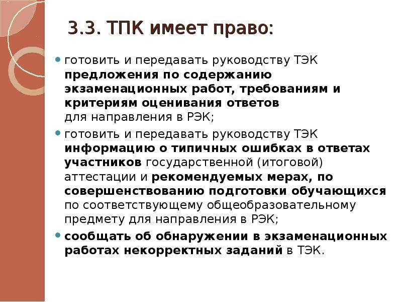 3. 3. ТПК имеет право: готовить и передавать руководству ТЭК предложения по содержанию экзаменационн