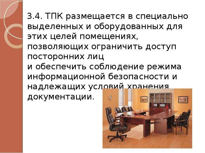 3. 4. ТПК размещается в специально выделенных и оборудованных для этих целей помещениях, позволяющих