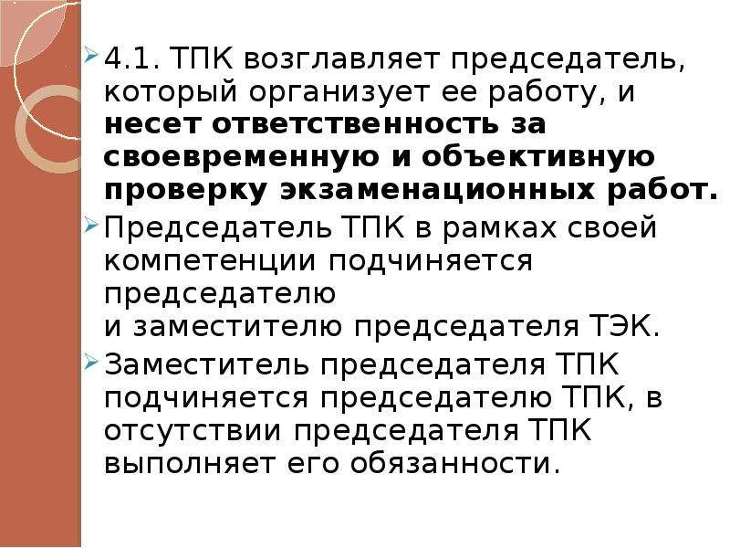 4. 1. ТПК возглавляет председатель, который организует ее работу, и несет ответственность за своевре