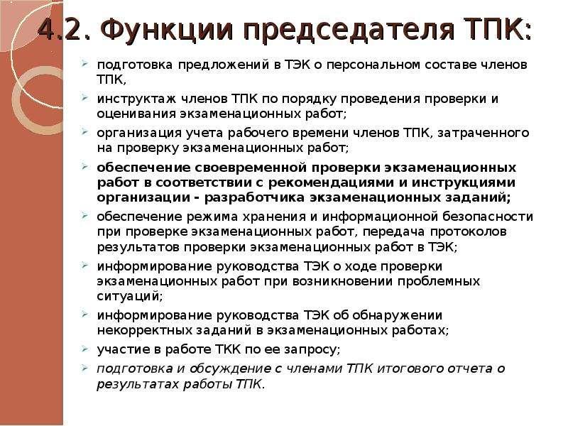 4. 2. Функции председателя ТПК: подготовка предложений в ТЭК о персональном составе членов ТПК, инст