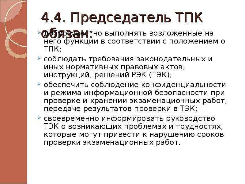 4. 4. Председатель ТПК обязан: добросовестно выполнять возложенные на него функции в соответствии с