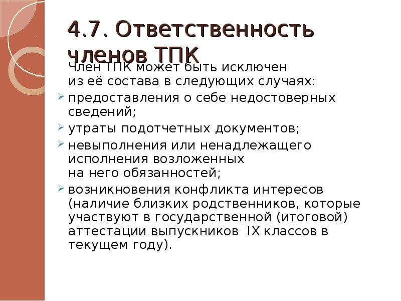 4. 7. Ответственность членов ТПК Член ТПК может быть исключен из её состава в следующих случаях: пре