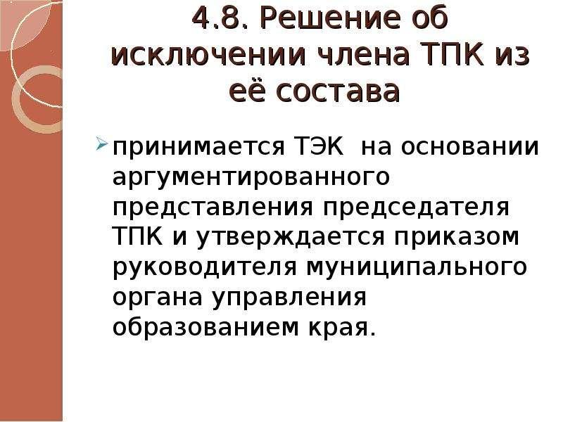 4. 8. Решение об исключении члена ТПК из её состава принимается ТЭК на основании аргументированного
