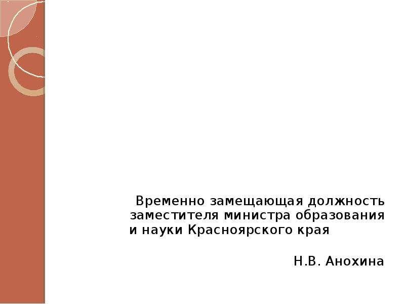 Временно замещающая должность заместителя министра образования и науки Красноярского края Временно з