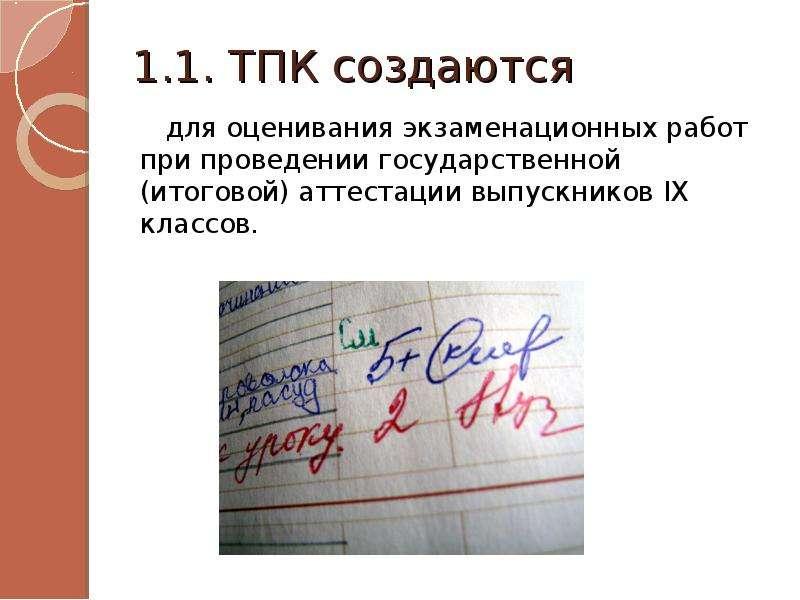 1. 1. ТПК создаются для оценивания экзаменационных работ при проведении государственной (итоговой) а