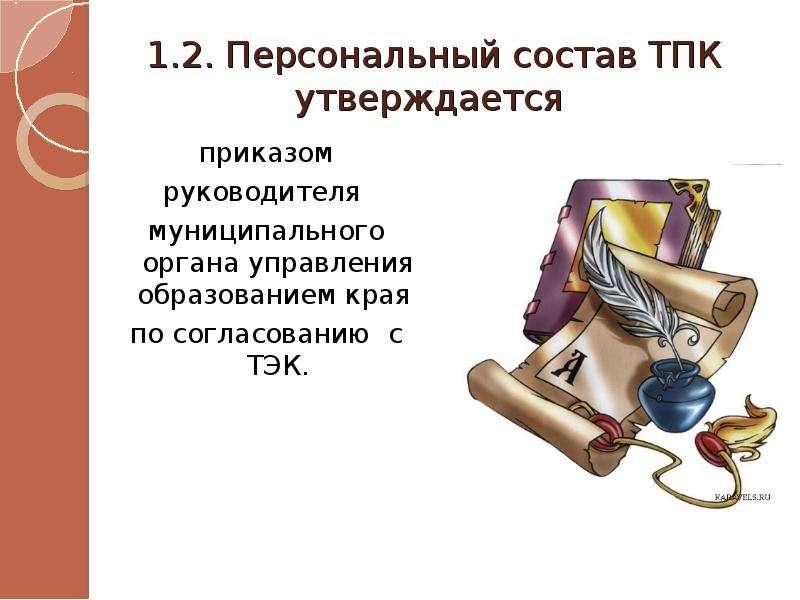 1. 2. Персональный состав ТПК утверждается приказом руководителя муниципального органа управления об