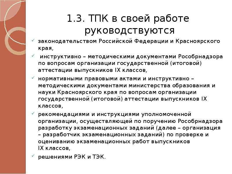 1. 3. ТПК в своей работе руководствуются 1. 3. ТПК в своей работе руководствуются законодательством