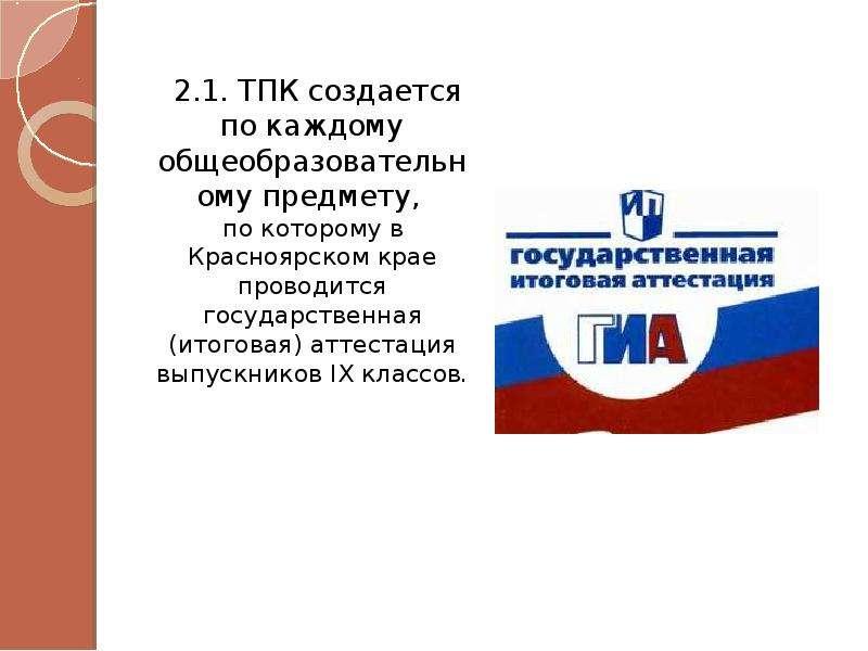 2. 1. ТПК создается по каждому общеобразовательному предмету, по которому в Красноярском крае провод