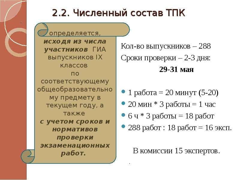 2. 2. Численный состав ТПК