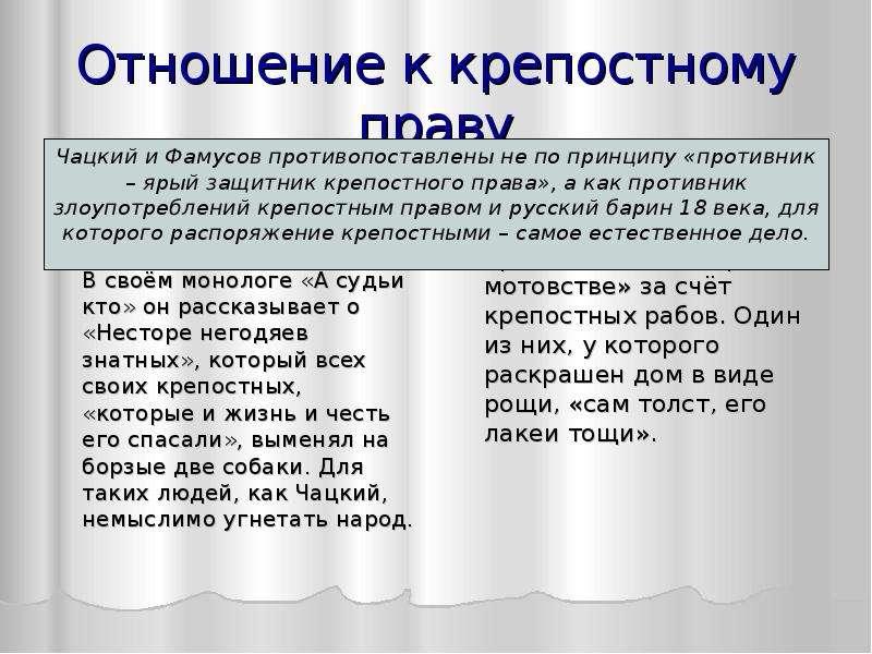 отношение чацкого к русскому языку инструкции, приметы