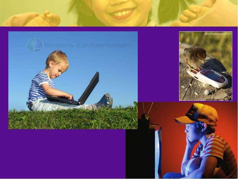 Родительское собрание «Технические новинки зло или добро?», слайд 4
