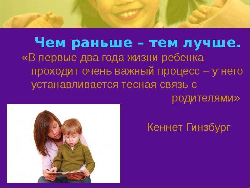 Чем раньше – тем лучше. «В первые два года жизни ребенка проходит очень важный процесс – у него уста