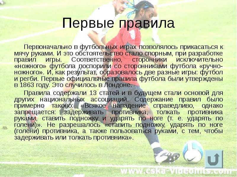 память рассказ про футбол для детей краткое содержание как только