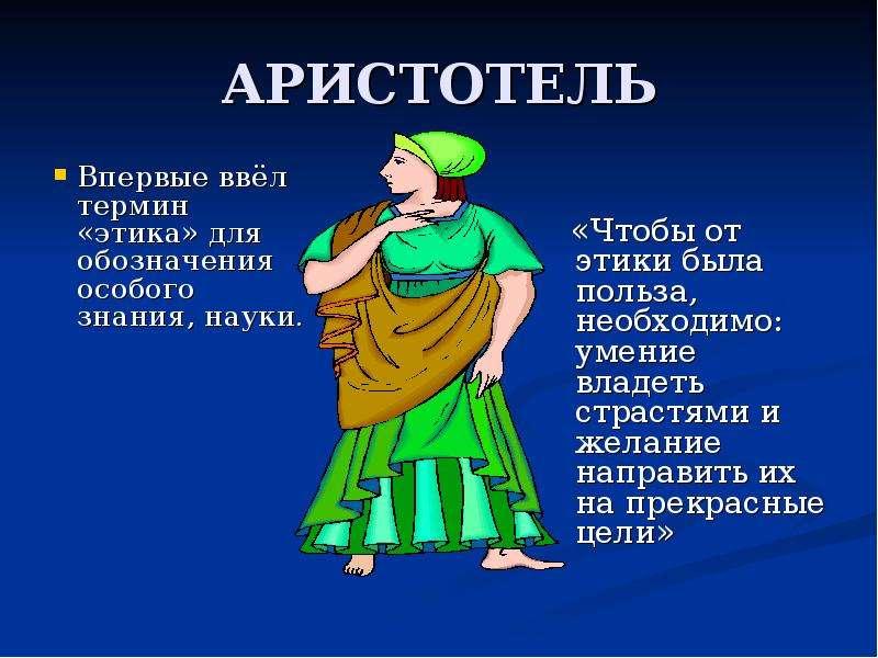 АРИСТОТЕЛЬ Впервые ввёл термин «этика» для обозначения особого знания, науки.