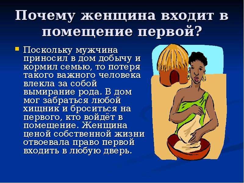 Почему женщина входит в помещение первой? Поскольку мужчина приносил в дом добычу и кормил семью, то