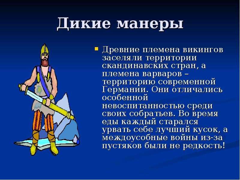 Дикие манеры Древние племена викингов заселяли территории скандинавских стран, а племена варваров –