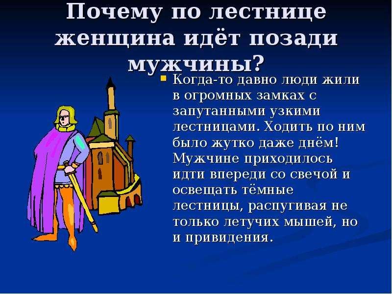 Почему по лестнице женщина идёт позади мужчины? Когда-то давно люди жили в огромных замках с запутан