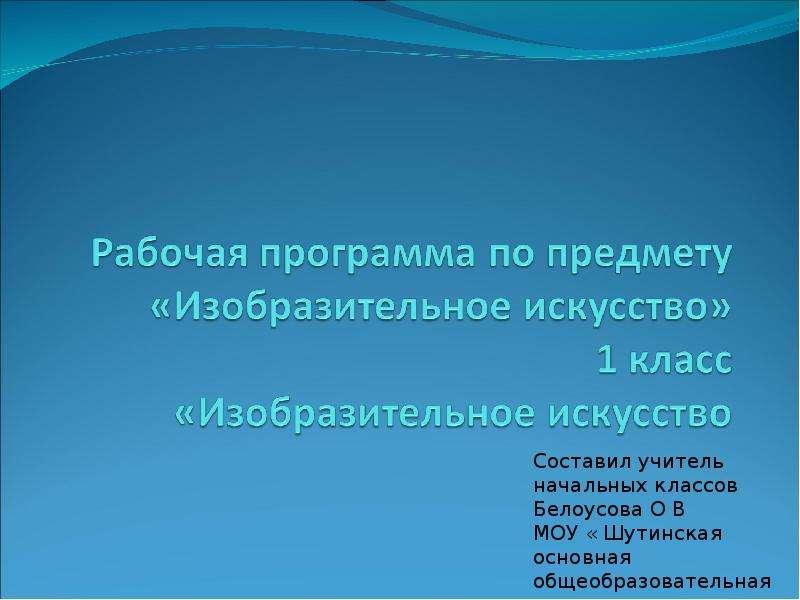 """На тему """"Рабочая программа по предмету """"Изобразительное искусство"""""""" - презентации по Педагогике"""