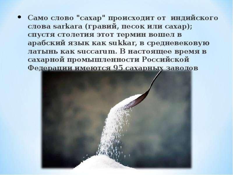 сахарная патока технология приготовления презентация