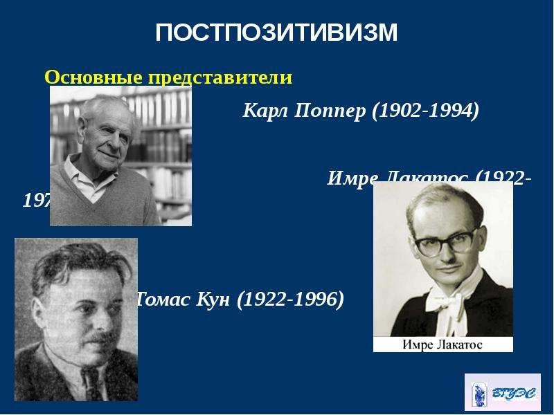 к. поппер и его концепция науки