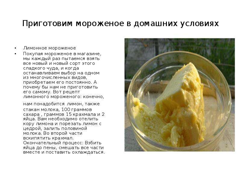 Мороженое из домашнего молока в домашних условиях рецепт