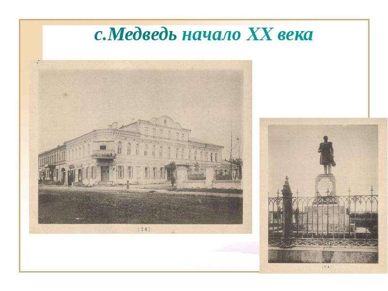 с. Медведь начало XX века