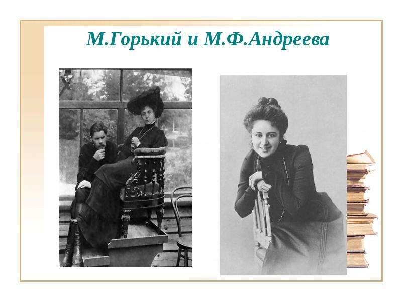 М. Горький и М. Ф. Андреева