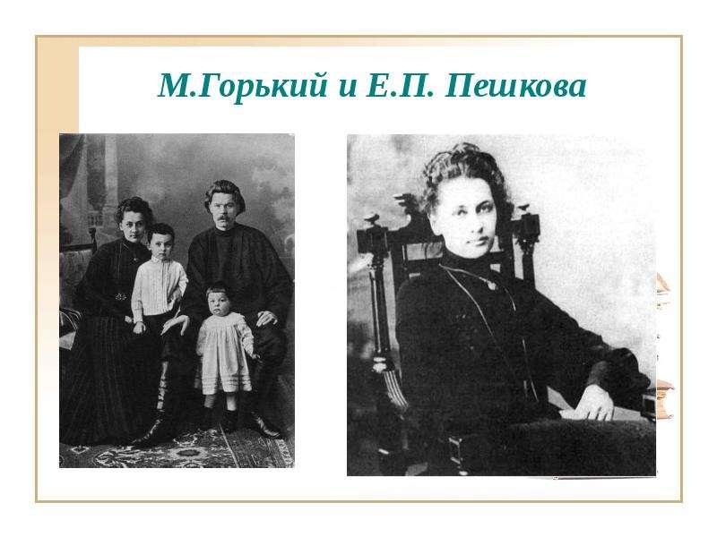 М. Горький и Е. П. Пешкова