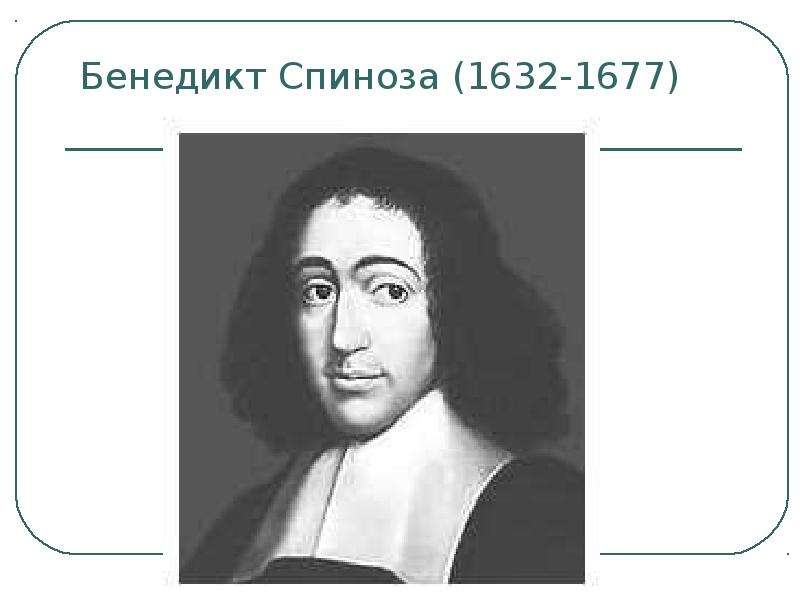 an analysis of the philosophies of rene descartes and baruch spinoza on substance Baruch spinoza facts: the dutch philosopher baruch spinoza (1632-1677) ranks as a major thinker in the rationalist tradition, and his ethics is a classic of western philosophy.