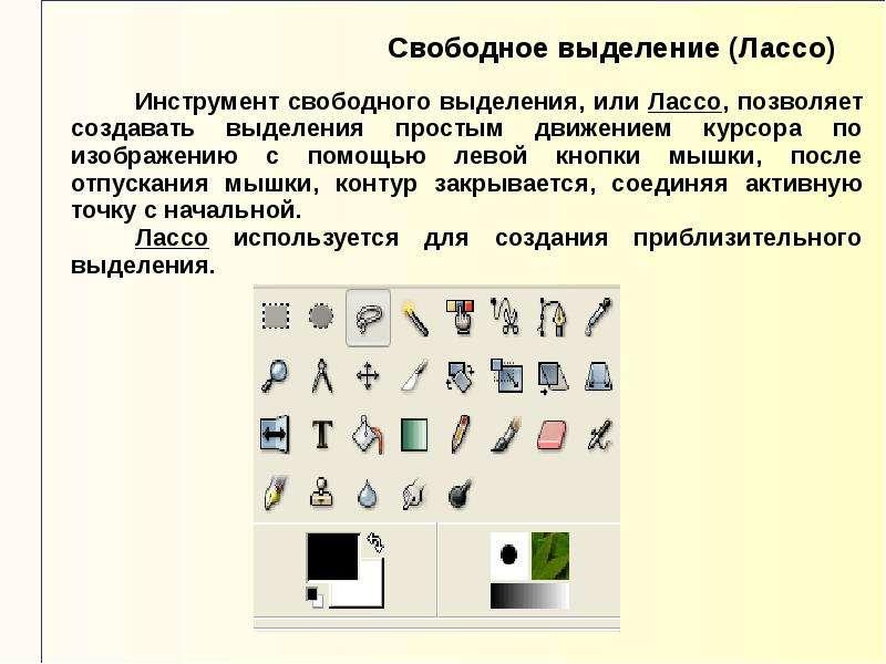 презентация знакомство графическим редактором gimp