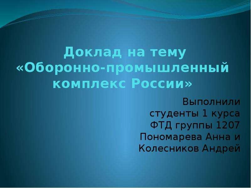 Доклад на тему оборонно промышленный комплекс россии 6940