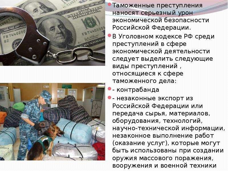предводитель преступления в области экономической безопасности Они