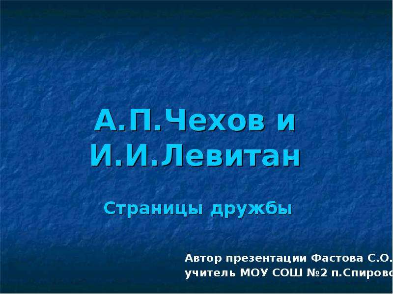 Презентация А. П. Чехов и И. И. Левитан Страницы дружбы