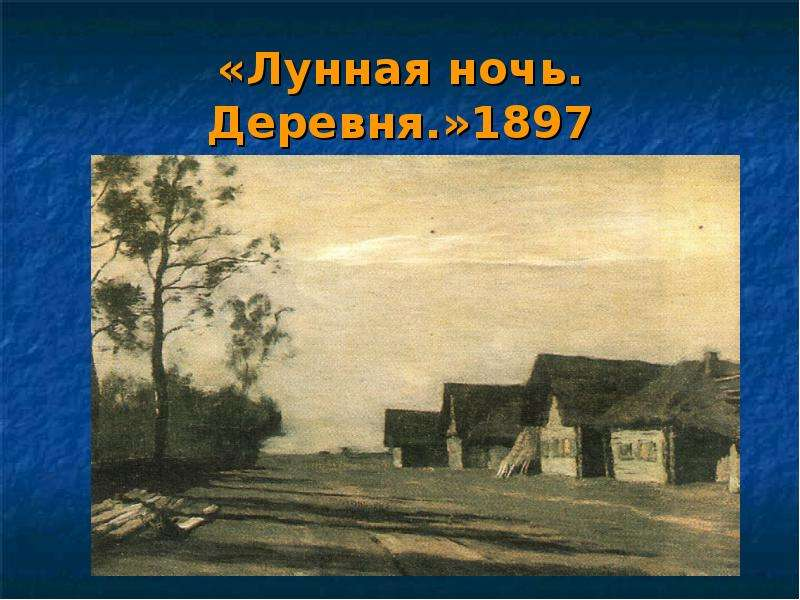 «Лунная ночь. Деревня. »1897
