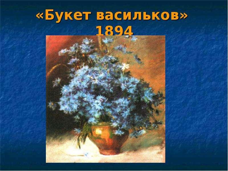 «Букет васильков» 1894